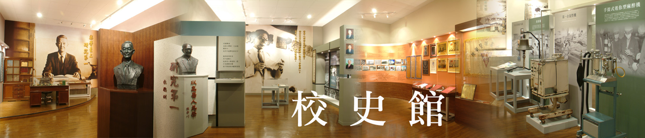 Museum of Kaohsiung Medical University Historical Archives